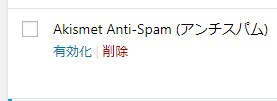 Akismet Anti-Spam - 有効化