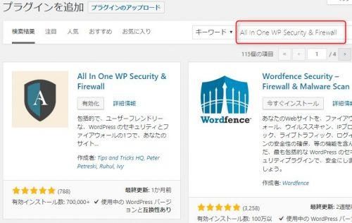 必須 wordpressプラグインでセキュリティ対策する seo対策を勉強