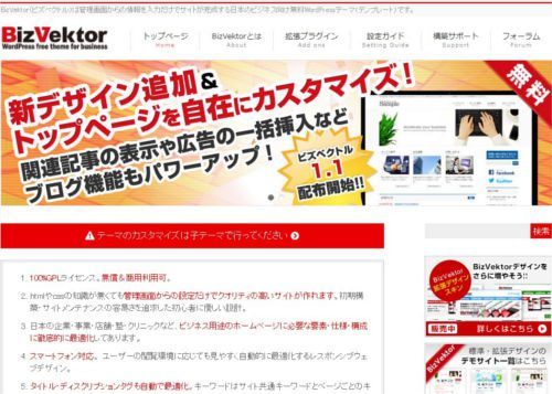 WordPress Theme Bizvektor