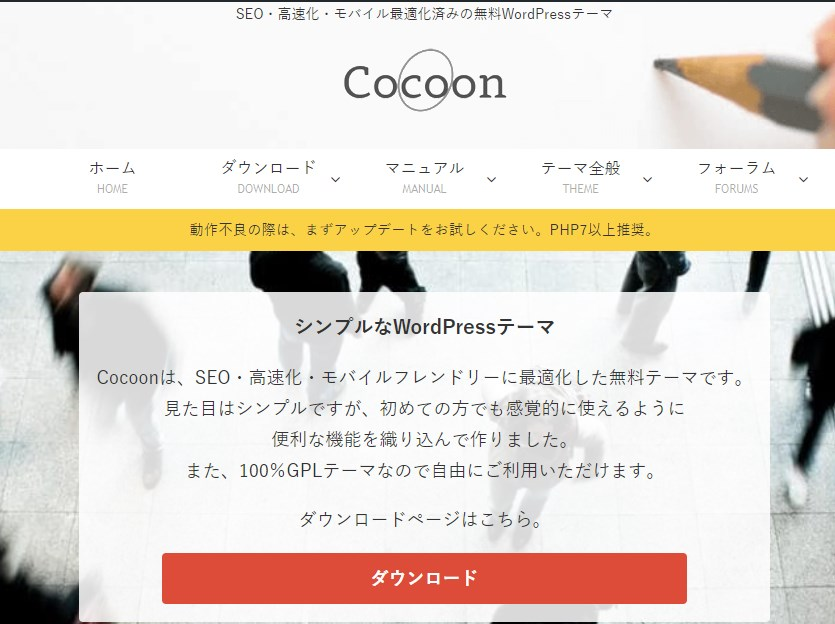 wordpress theme - cocoon