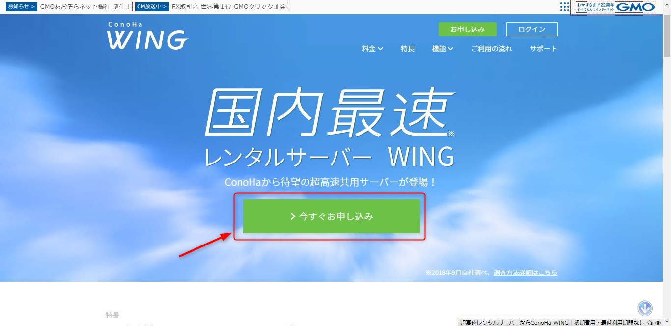 ConoHa WING TOP画面