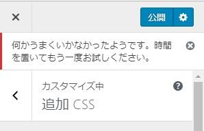 WordPress(ワードプレス)追加CSS 保存できない