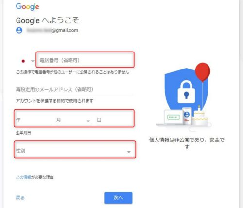 Google Account SignUp Confirm