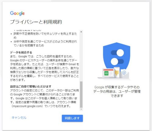 Google Account- SignUp Privacy Policy