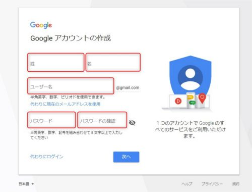 Google Account SignUp