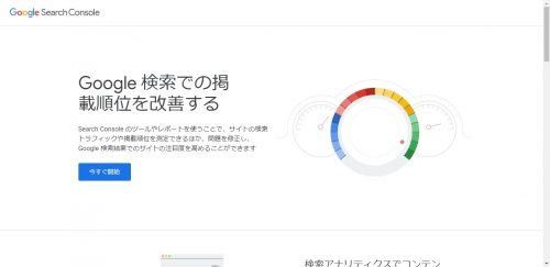 Google Search Console - TOP 画面