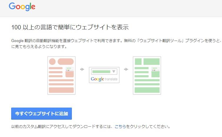 ウェブサイト翻訳ツール - TOP ページ
