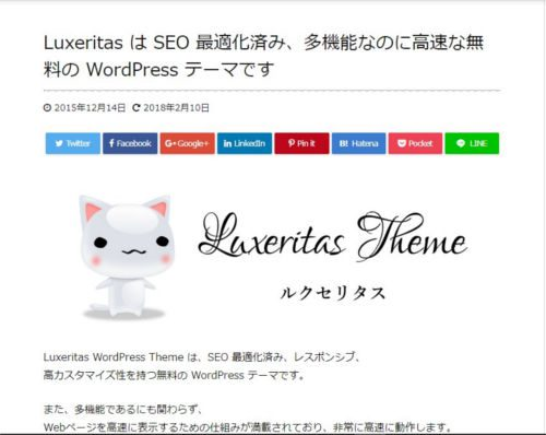 WordPress Theme Luxeritas