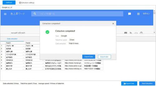 Web スクレイピングツール - Octoparse データ取得完了