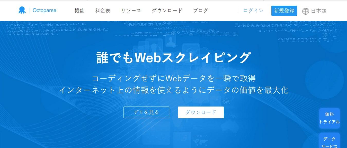Web スクレイピング ツール - Octoparse