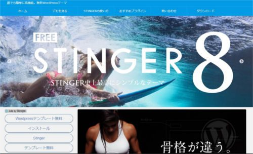 WordPress Theme Stinger