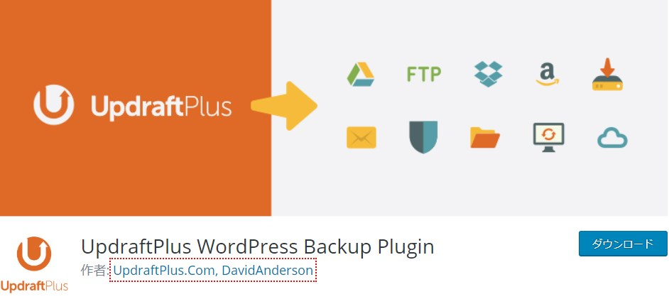 Wordpress Plugin - UpdraftPlus