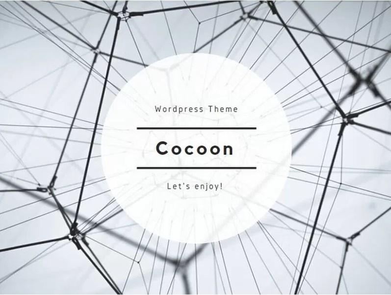 ワードプレス テーマ - Cocoon コクーン